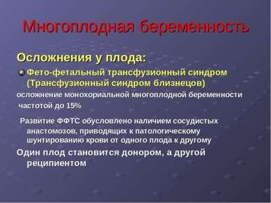 Многоплодная беременность Осложнения у плода: Фето-фетальный трансфузионный с...