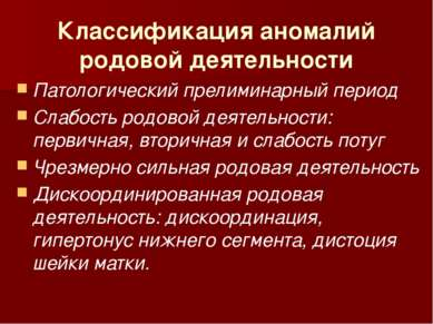 Классификация аномалий родовой деятельности Патологический прелиминарный пери...