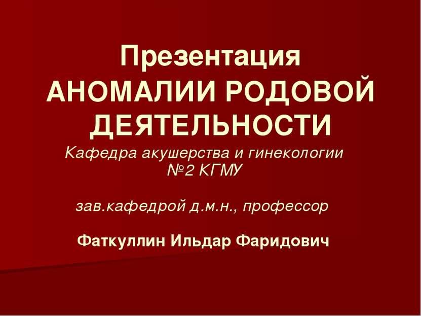 Презентация АНОМАЛИИ РОДОВОЙ ДЕЯТЕЛЬНОСТИ Кафедра акушерства и гинекологии №2...