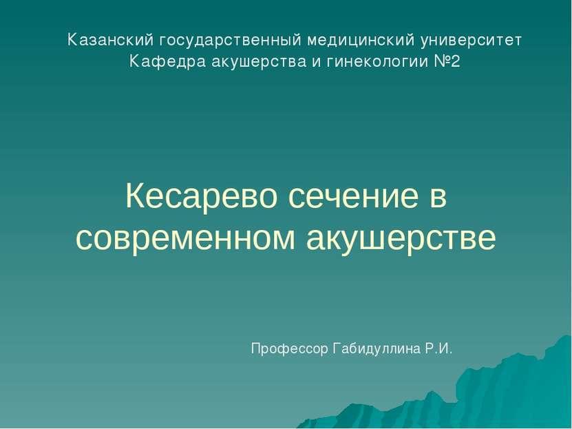 Кесарево сечение в современном акушерстве Казанский государственный медицинск...