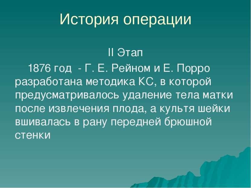 История операции II Этап 1876 год - Г. Е. Рейном и Е. Порро разработана метод...