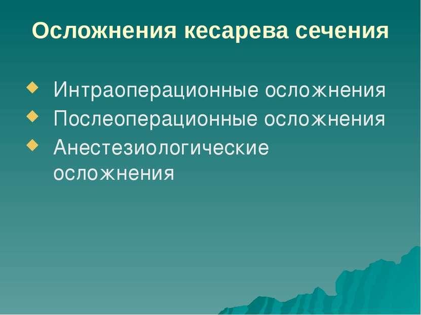 Осложнения кесарева сечения Интраоперационные осложнения Послеоперационные ос...