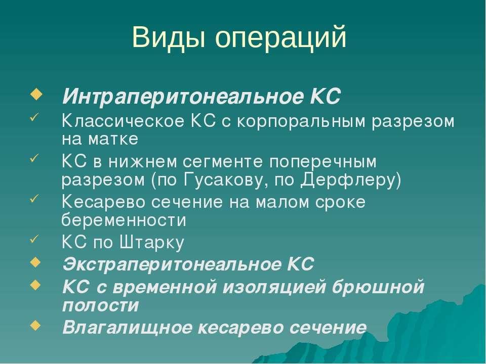 Виды операций Интраперитонеальное КС Классическое КС с корпоральным разрезом ...