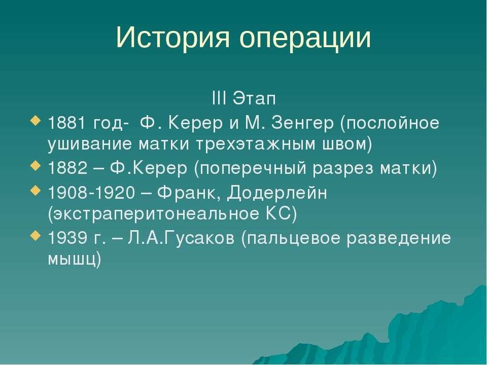 История операции III Этап 1881 год- Ф. Керер и М. Зенгер (послойное ушивание ...