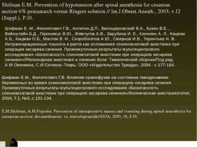 Shifman E.M. Prevention of hypotension after spinal anesthesia for cesarean s...