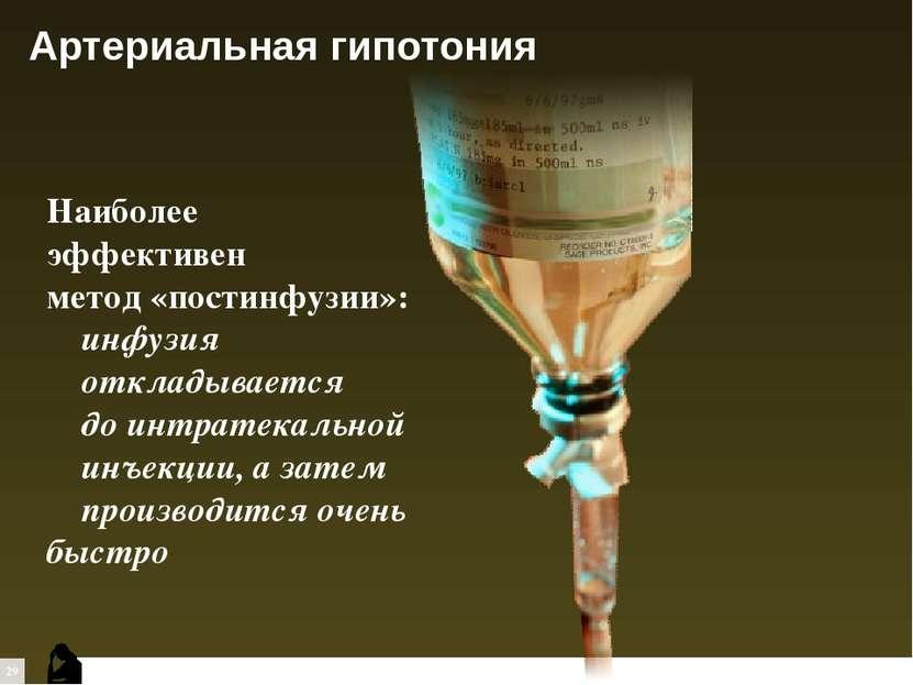 Артериальная гипотония Наиболее эффективен метод «постинфузии»: инфузия откла...