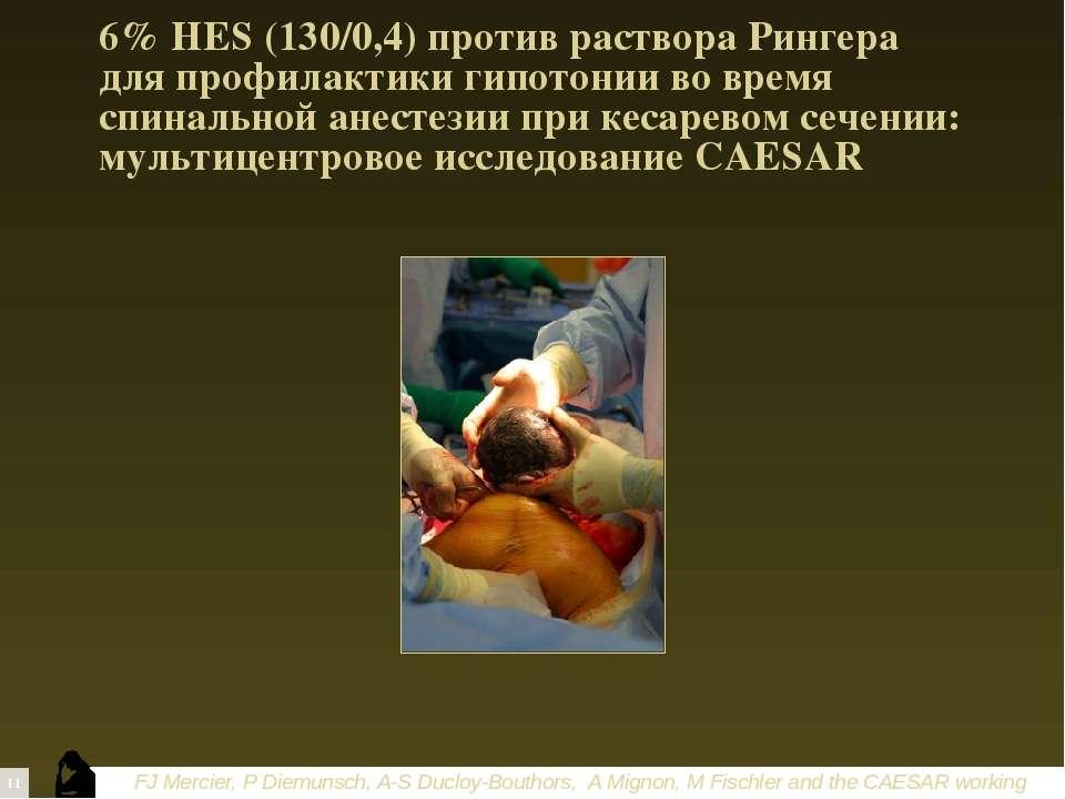 6% HES (130/0,4) против раствора Рингера для профилактики гипотонии во время ...