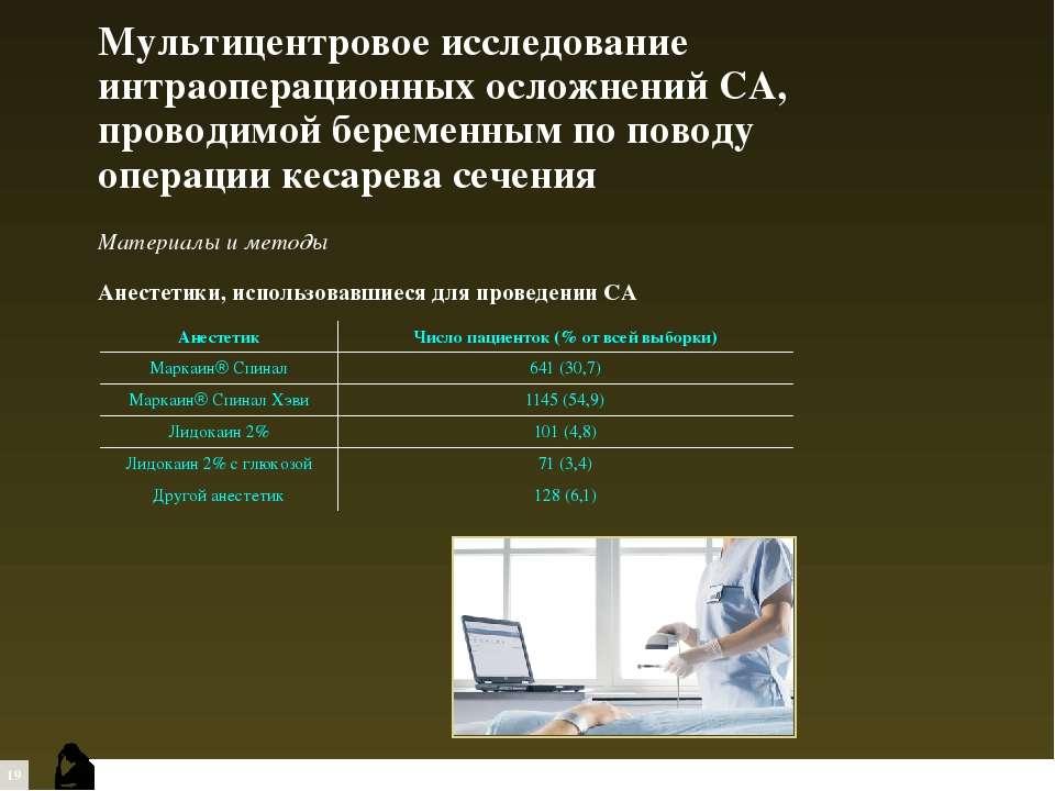 Материалы и методы Мультицентровое исследование интраоперационных осложнений ...