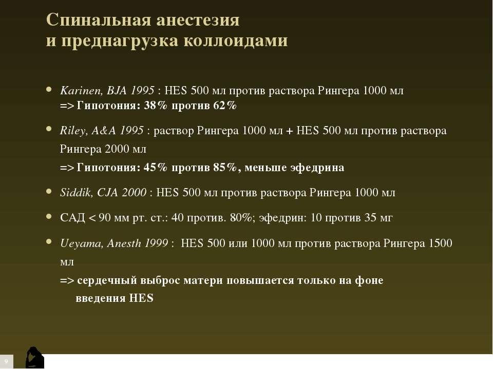 Спинальная анестезия и преднагрузка коллоидами Karinen, BJA 1995 : HES 500 мл...