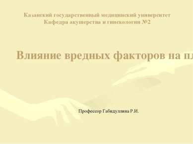 Влияние вредных факторов на плод Казанский государственный медицинский универ...