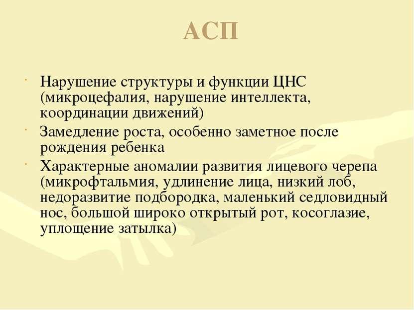 АСП Нарушение структуры и функции ЦНС (микроцефалия, нарушение интеллекта, ко...