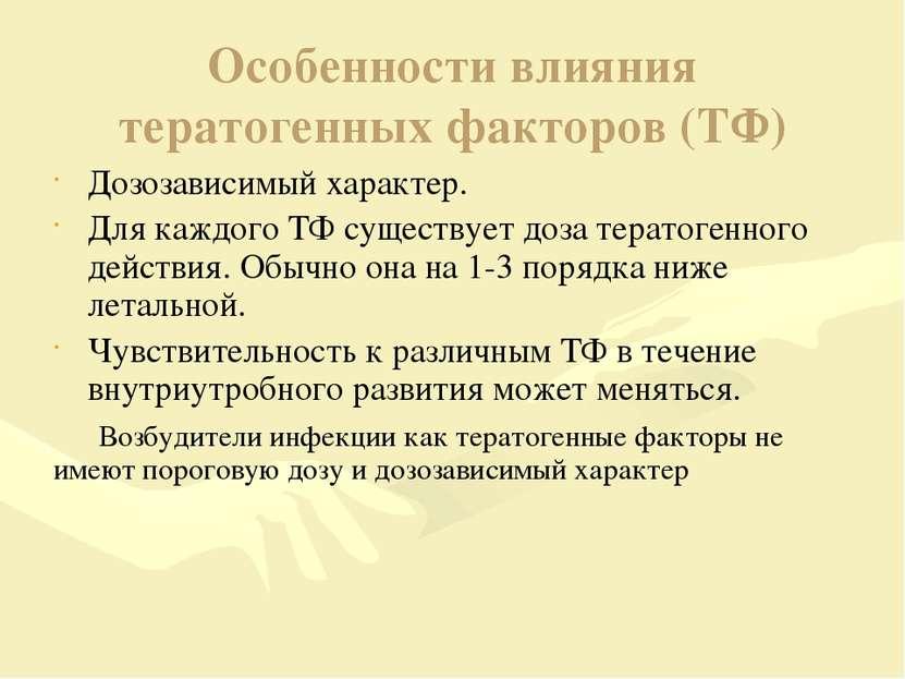 Особенности влияния тератогенных факторов (ТФ) Дозозависимый характер. Для ка...