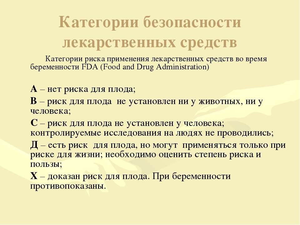 Категории безопасности лекарственных средств Категории риска применения лекар...