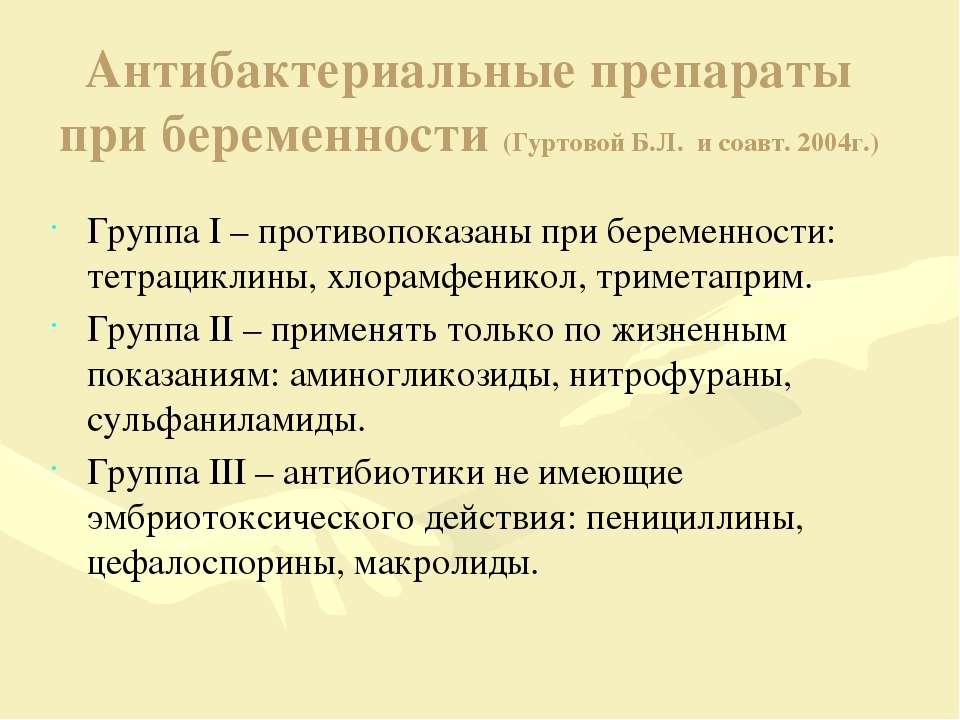 Антибактериальные препараты при беременности (Гуртовой Б.Л. и соавт. 2004г.) ...