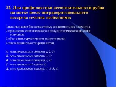 32. Для профилактики несостоятельности рубца на матке после интраперитонеальн...