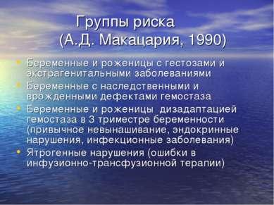 Группы риска (А.Д. Макацария, 1990) Беременные и роженицы с гестозами и экстр...