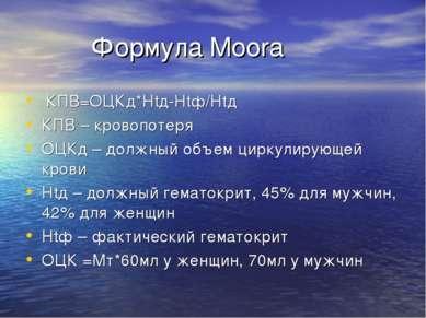 Формула Moora КПВ=ОЦКд*Htд-Htф/Htд КПВ – кровопотеря ОЦКд – должный объем цир...