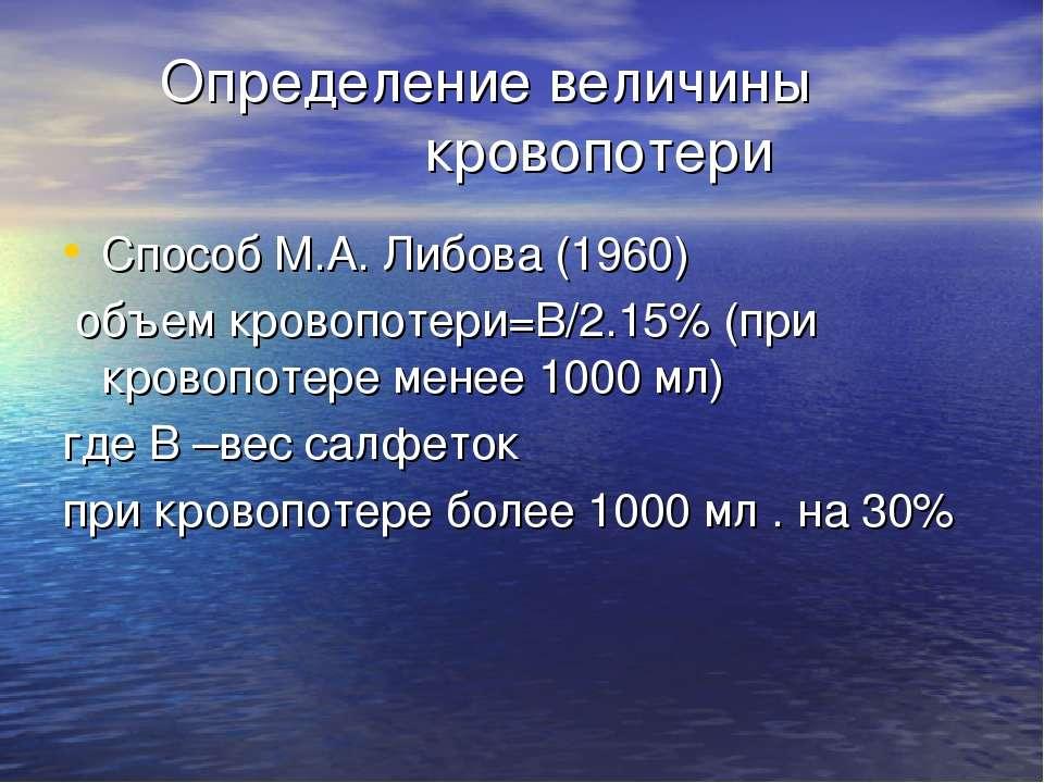 Определение величины кровопотери Способ М.А. Либова (1960) объем кровопотери=...