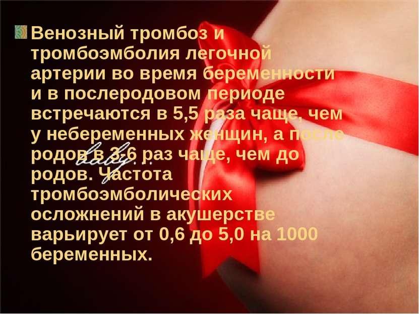 Венозный тромбоз и тромбоэмболия легочной артерии во время беременности и в п...