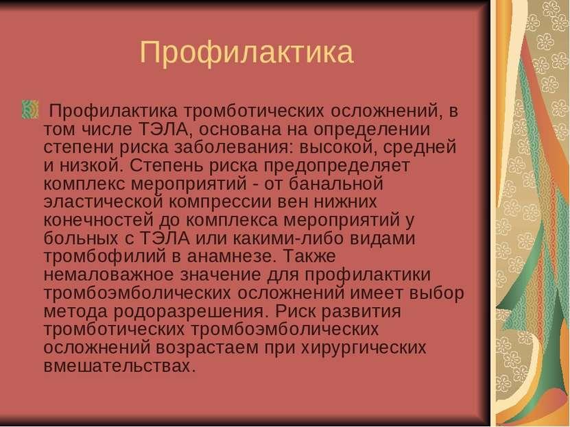 Профилактика Профилактика тромботических осложнений, в том числе ТЭЛА, основа...