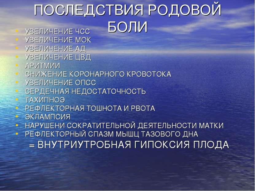 ПОСЛЕДСТВИЯ РОДОВОЙ БОЛИ УВЕЛИЧЕНИЕ ЧСС УВЕЛИЧЕНИЕ МОК УВЕЛИЧЕНИЕ АД УВЕЛИЧЕН...