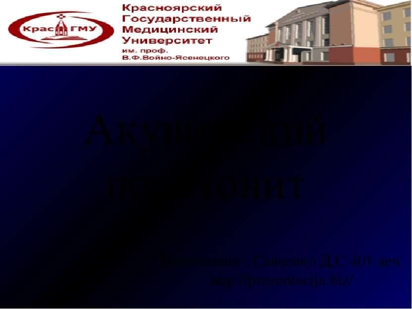 Акушерский перитонит Подготовил : Савченко Д.С 401 леч. http://prezentacija.biz/