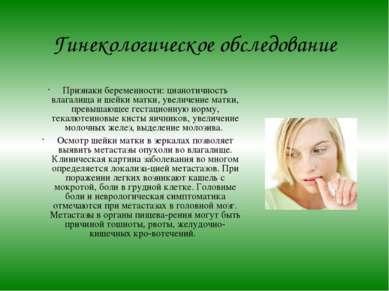 Гинекологическое обследование Признаки беременности: цианотичность влагалища ...