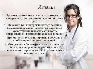 Лечение Противоопухолевые средства (метотрексат, винкристин, дактиномицин, ци...