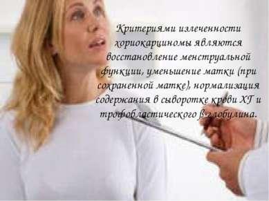 Критериями излеченности хориокарциномы являются восстановление менструальной ...