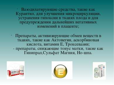 Вазодилатирующие средства, такие как Курантил, для улучшения микроциркуляции,...