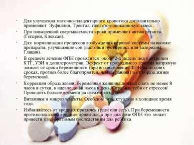 Для улучшения маточно-плацентарного кровотока дополнительно применяют Эуфилл...