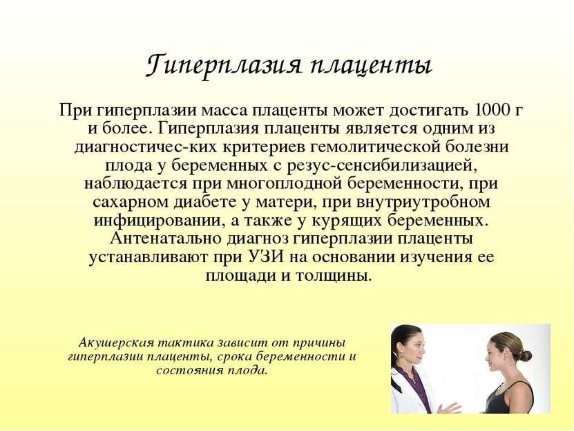 Гиперплазия плаценты При гиперплазии масса плаценты может достигать 1000 г и ...