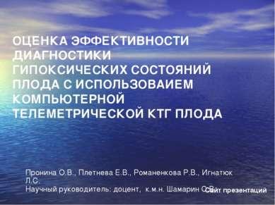 ОЦЕНКА ЭФФЕКТИВНОСТИ ДИАГНОСТИКИ ГИПОКСИЧЕСКИХ СОСТОЯНИЙ ПЛОДА С ИСПОЛЬЗОВАИЕ...