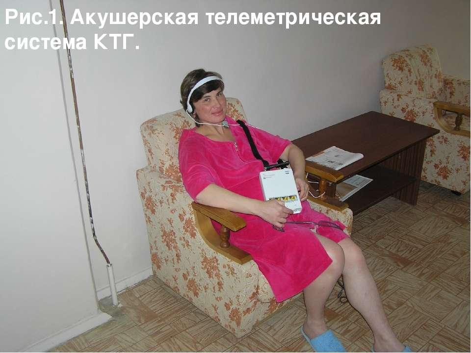 Рис.1. Акушерская телеметрическая система КТГ.