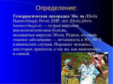 Определение: Геморрагическая лихорадкаЭбо ла(Ebola Haemorrhagic Fever, EHF,...