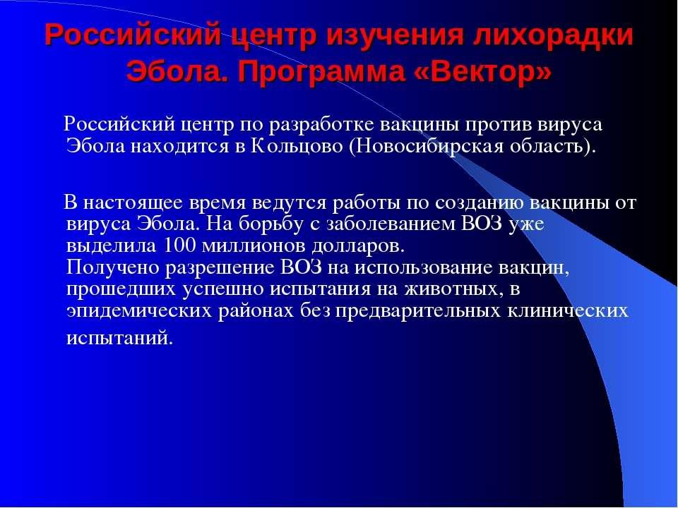 Российский центр изучения лихорадки Эбола. Программа «Вектор» Российский цент...