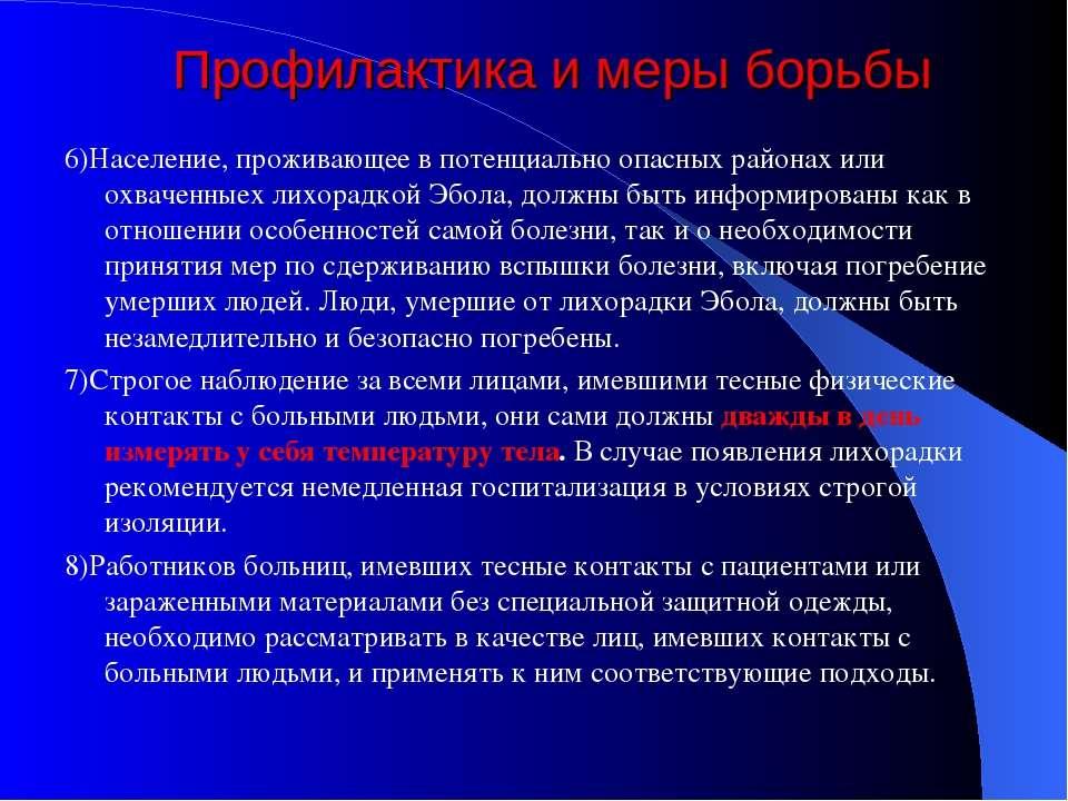 Профилактика и меры борьбы 6)Население, проживающее в потенциально опасных ра...