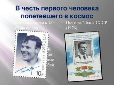 В честь первого человека полетевшего в космос Почтовая марка к 75-летию со дн...