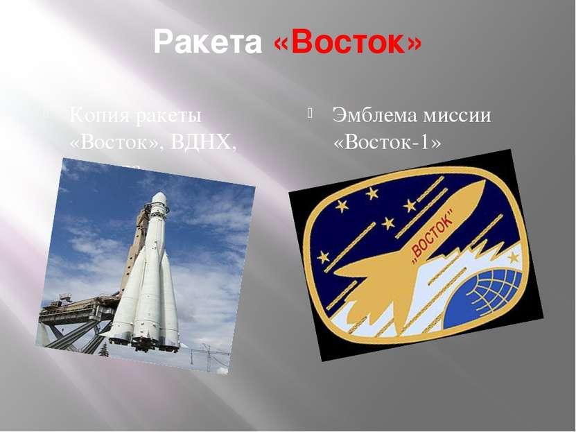 Ракета «Восток» Копия ракеты «Восток», ВДНХ, Москва Эмблема миссии «Восток-1»