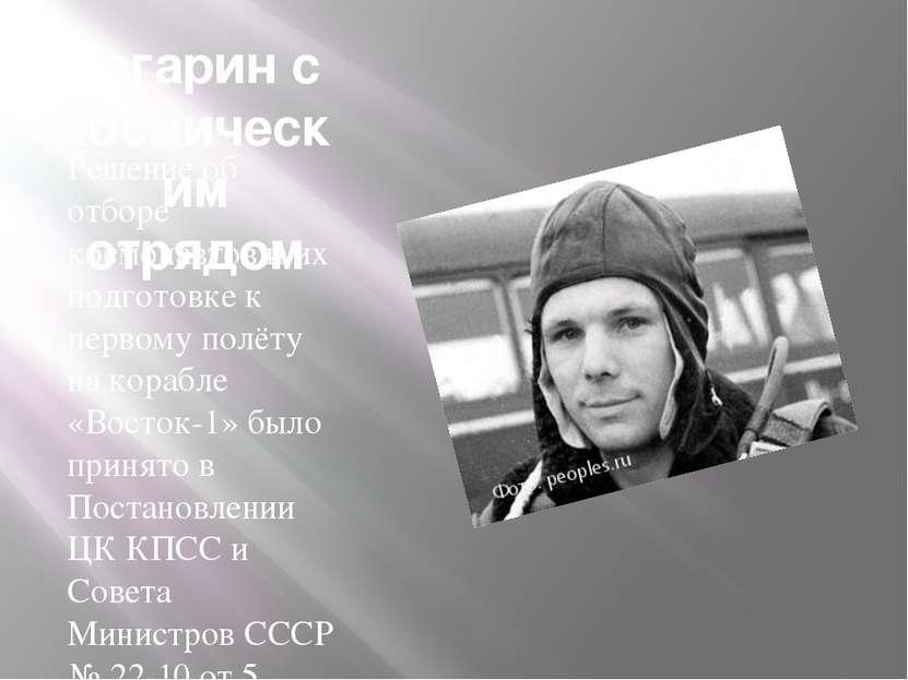 Гагарин с космическим отрядом Решение об отборе космонавтов и их подготовке к...