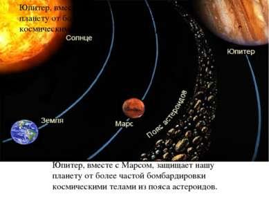 Юпитер, вместе с Марсом, защищает нашу планету от более частой бомбардировки ...