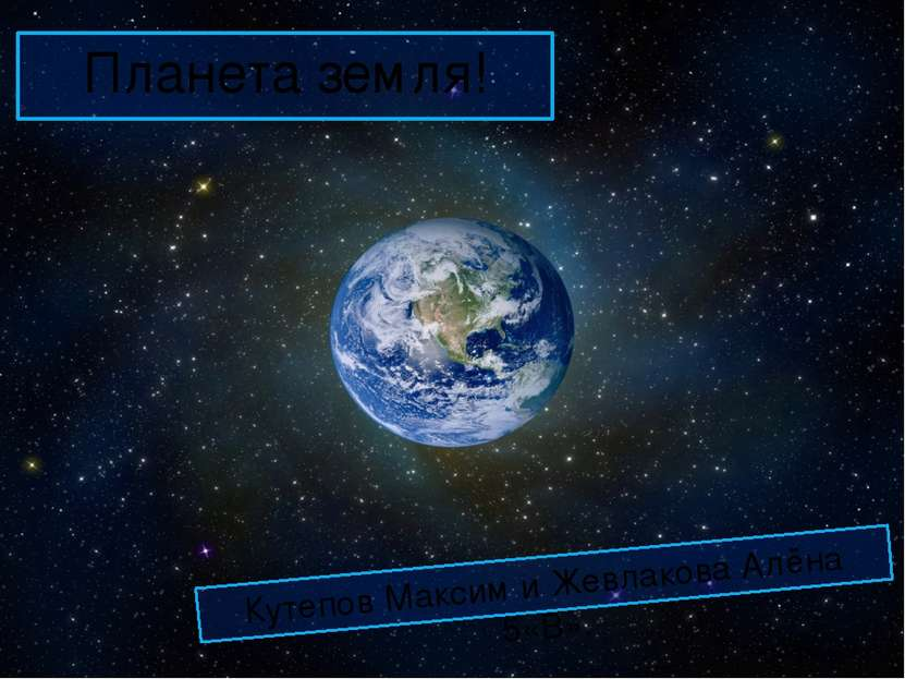 Планета земля! Кутепов Максим и Жевлакова Алёна 5«В».