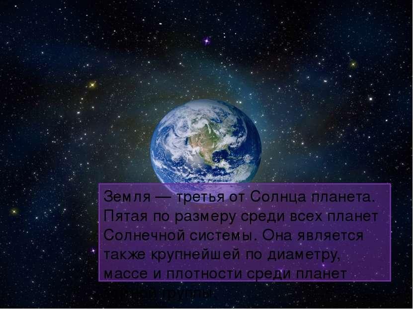 Земля — третья от Солнца планета. Пятая по размеру среди всех планет Солнечно...