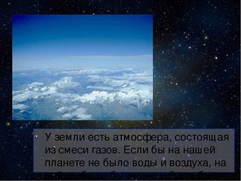 У земли есть атмосфера, состоящая из смеси газов. Если бы на нашей планете не...