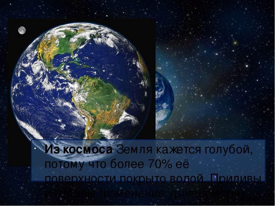 Из космоса Земля кажется голубой, потому что более 70% её поверхности покрыто...