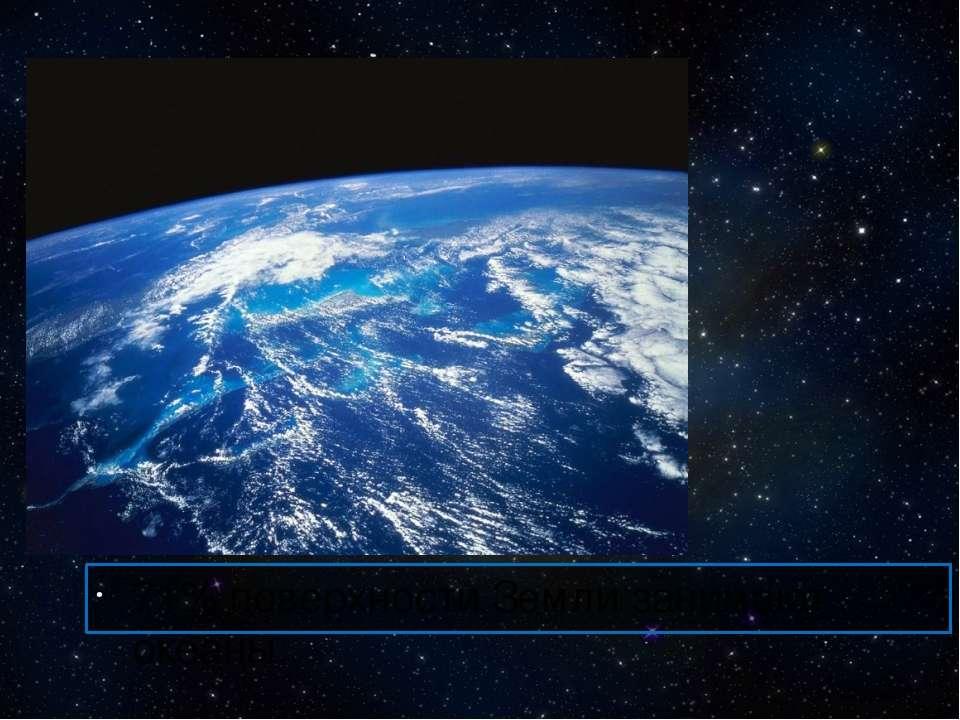 71% поверхности Земли занимают океаны.