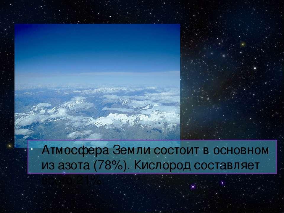 Атмосфера Земли состоит в основном из азота (78%). Кислород составляет всего ...