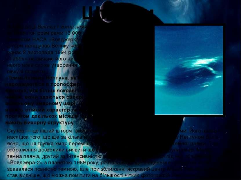 Шторми В 1989 роціВелика темна пляма, стійкий шторм-антициклон розмірами 13 ...
