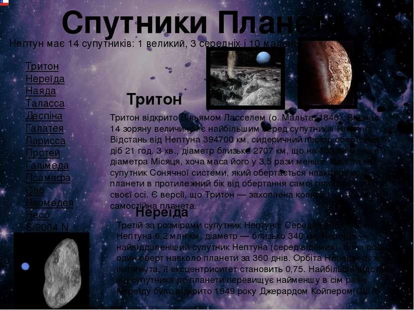 Спутники Планети Нептун має 14 супутників: 1 великий, 3 середніх і 10 маленьк...