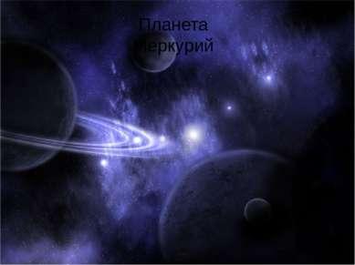 Планета Меркурий ПРЕЗЕНТАЦИИ О КОСМОСЕ http://prezentacija.biz/